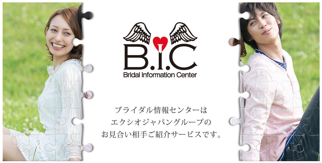 B.I.C ブライダル情報センターの公式ページ