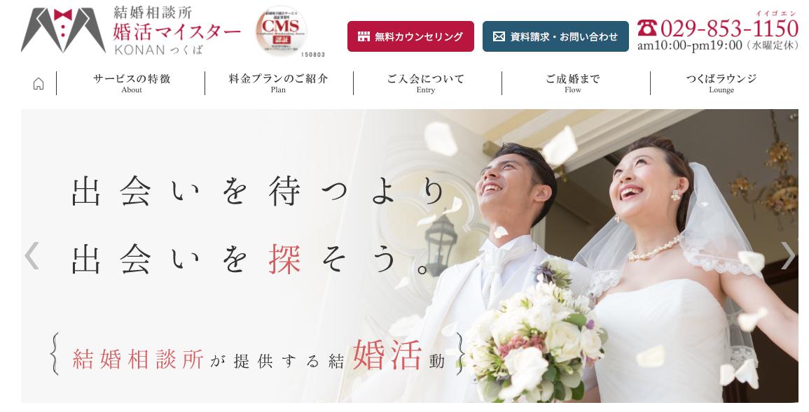 婚活マイスターコナンの公式ページ