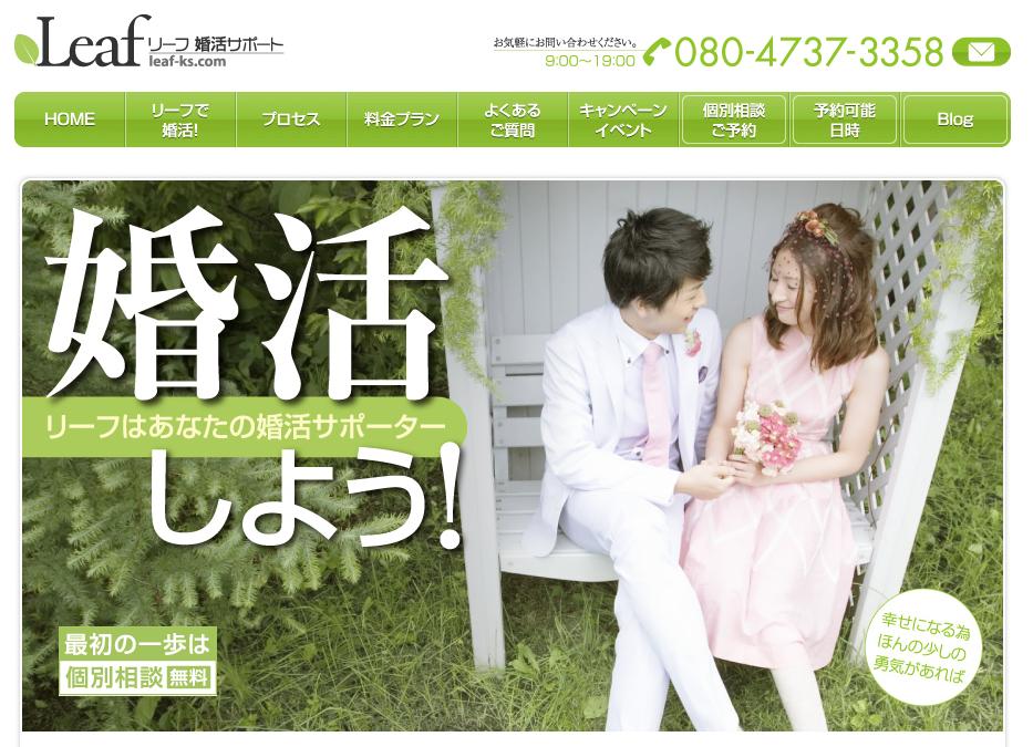 Leaf 婚活サポートの公式ページ