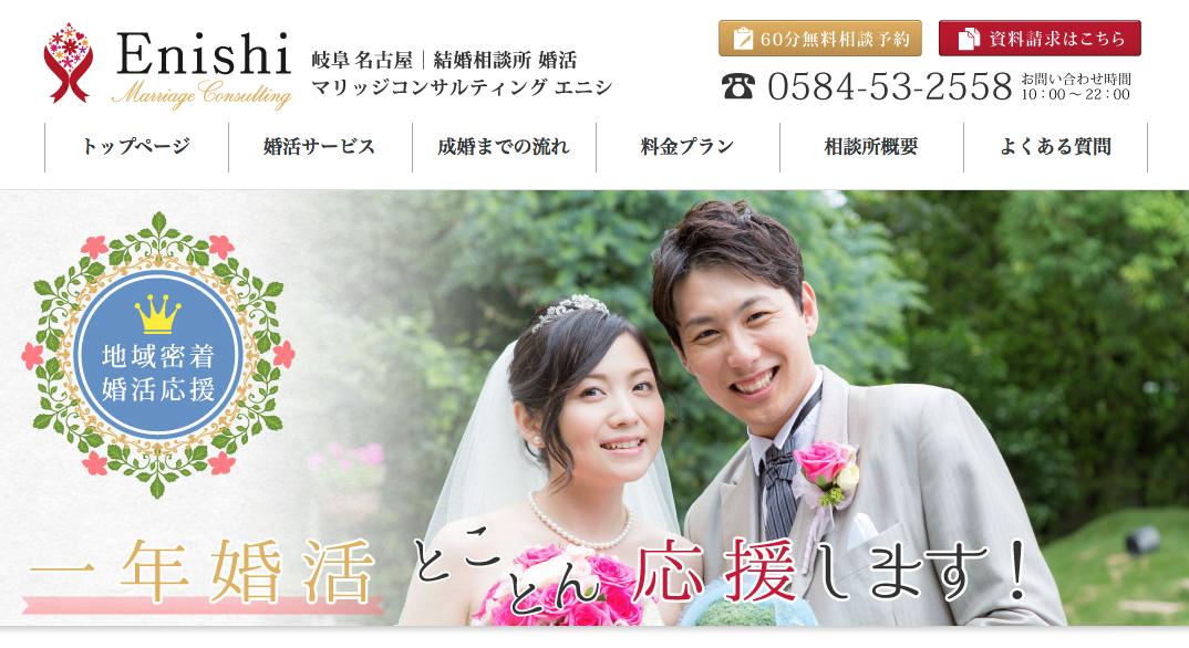Enishiの公式ページ