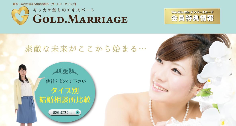 GOLD.MARRIAGE(ゴールド・マリッジ)の公式ページ