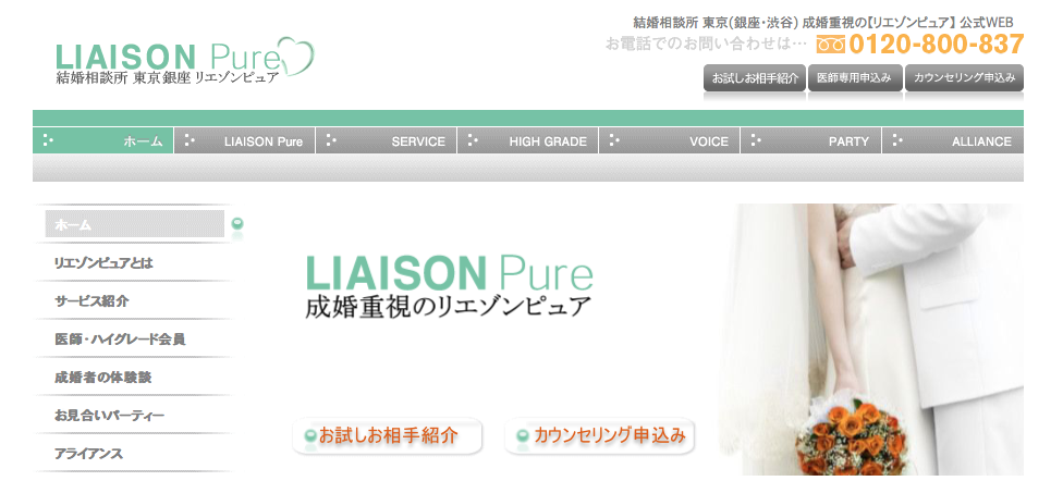 LIAISON Pureの公式ページ