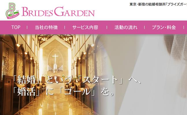 BRIDES GARDEN(ブライズガーデン)の公式ぺージ