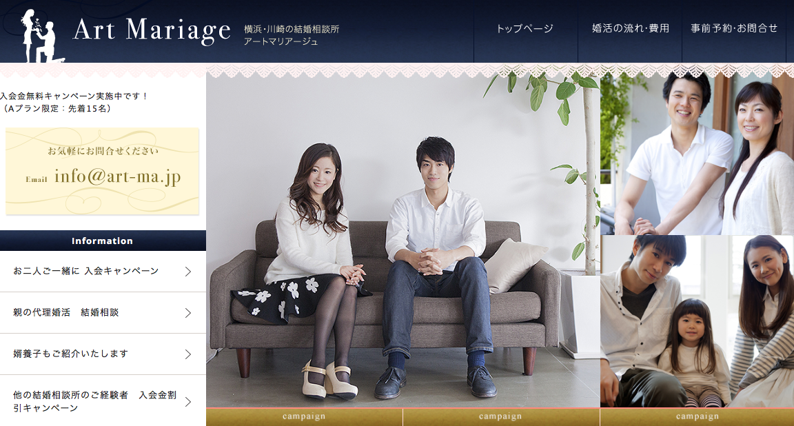 Art Mariageの公式ページ