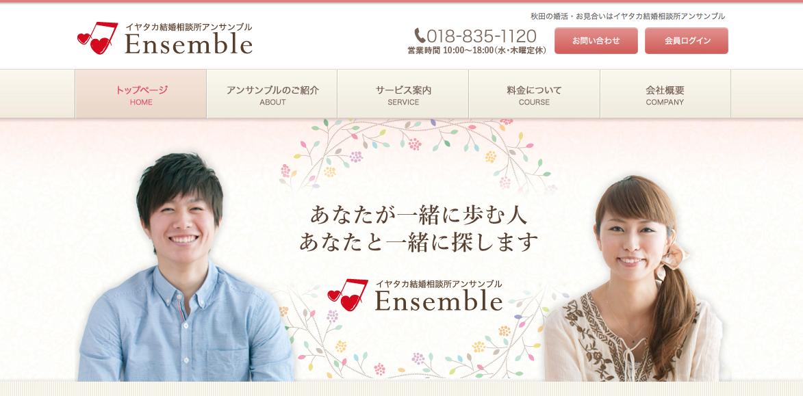 Ensemble(アンサンブル)の公式ページ