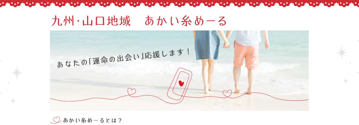 九州エリア全体の婚活支援