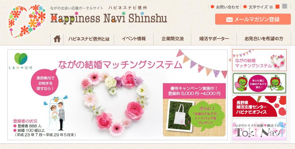 Happiness Navi Shinshuの公式ページ