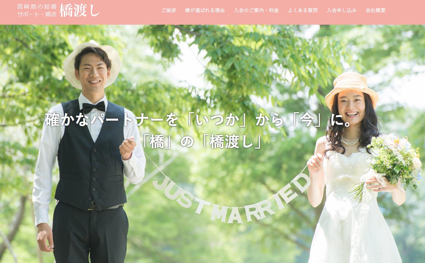 婚活サポート橋渡しの公式ページ
