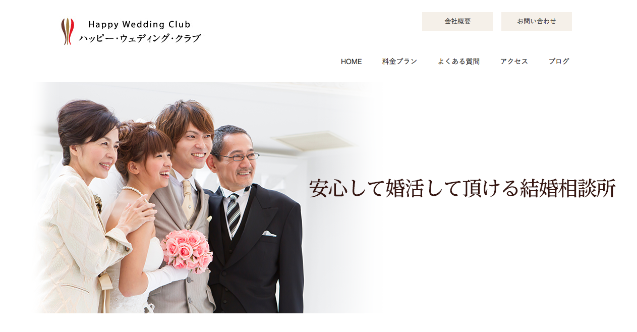 Happy Wedding Clubの公式ページ