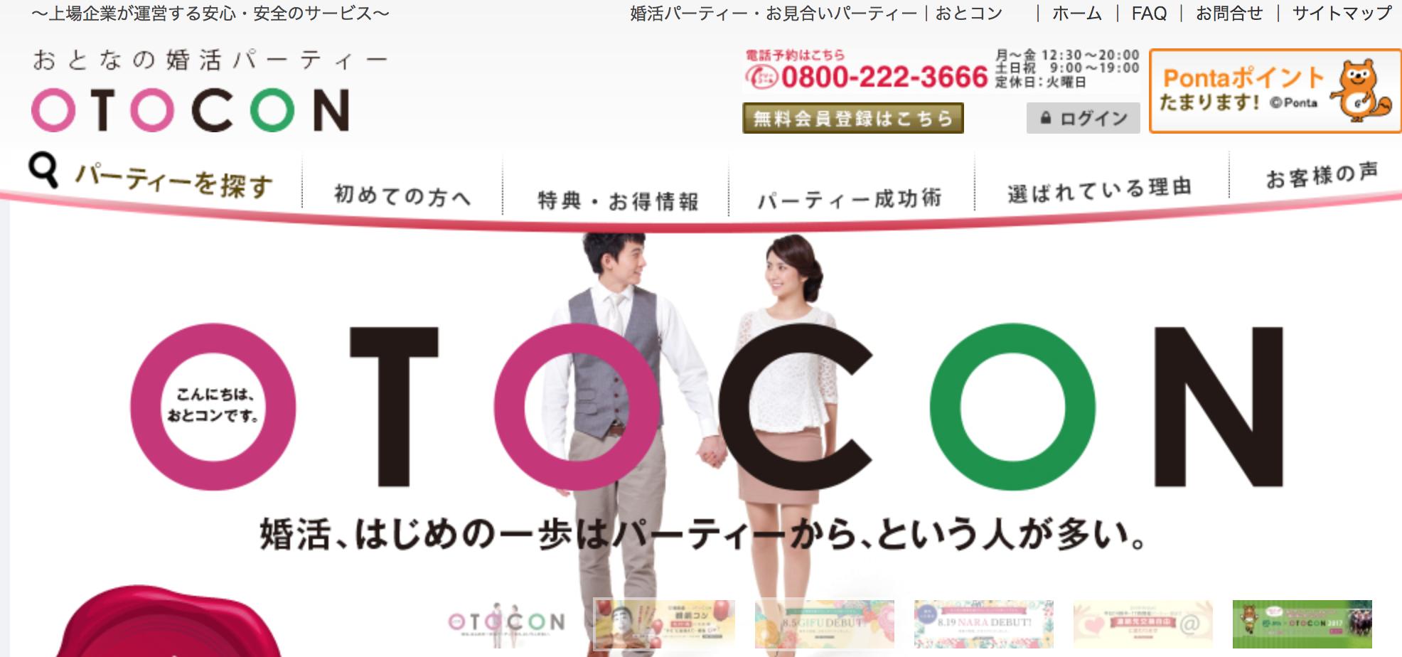 OTOCONの公式ページ