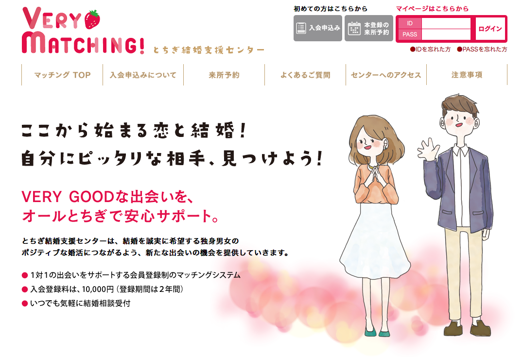栃木県の結婚相談サービス
