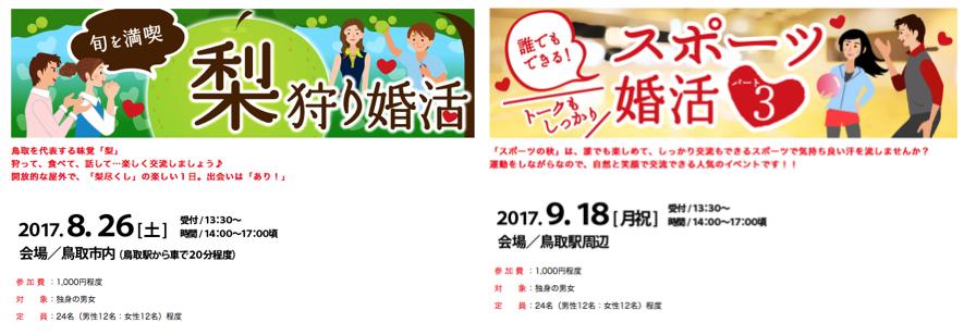 すごい!鳥取市婚活サポートセンターの婚活イベント