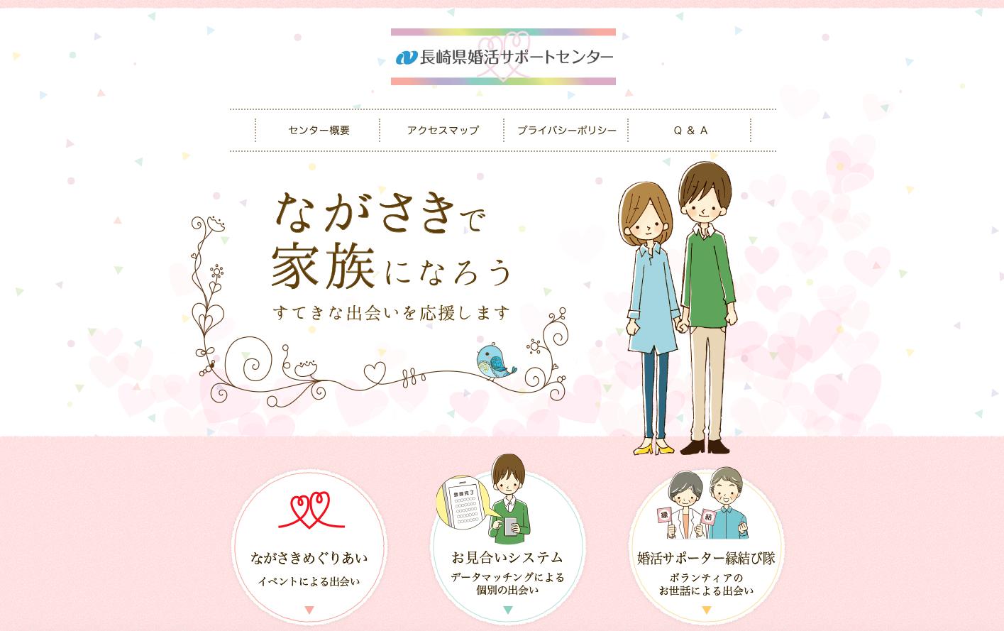長崎県婚活サポートセンターの公式ページ
