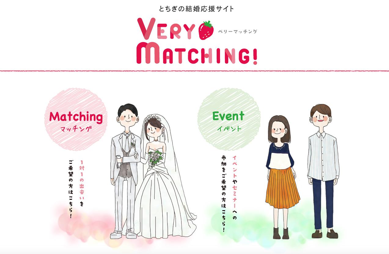 とちぎの結婚応援サイトVERY MACHING!の公式ページ
