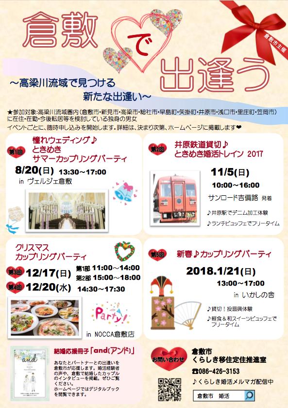 倉敷市の婚活パーティ