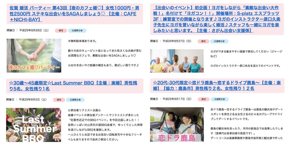 """子育てし大県""""さが""""の婚活イベント"""