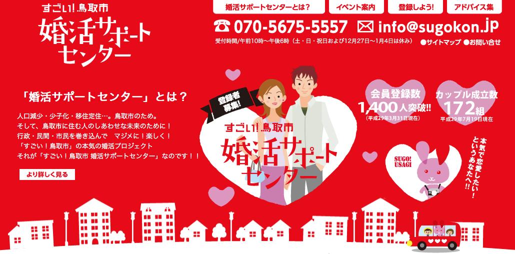 すごい!鳥取市婚活サポートセンターの公式ページ