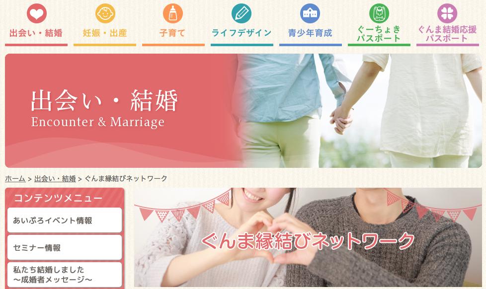 参考:群馬県の結婚相談サービス