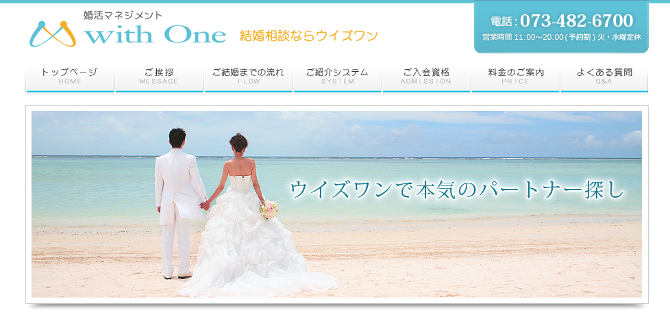 With Oneの公式ページ