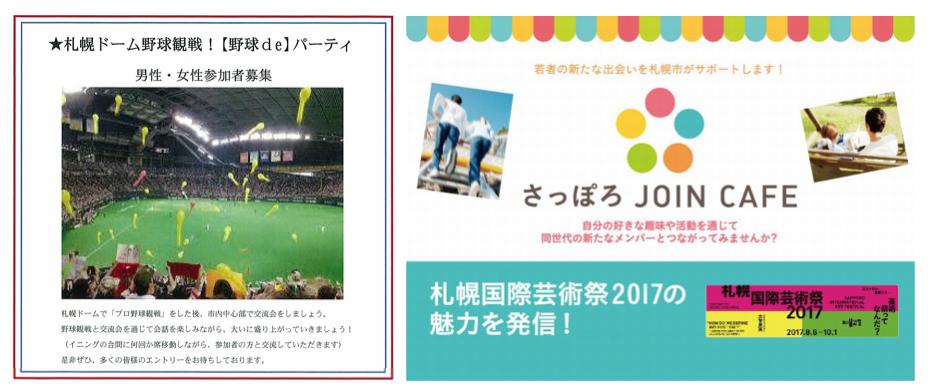 北海道コンカツ情報コンシェルの婚活イベント