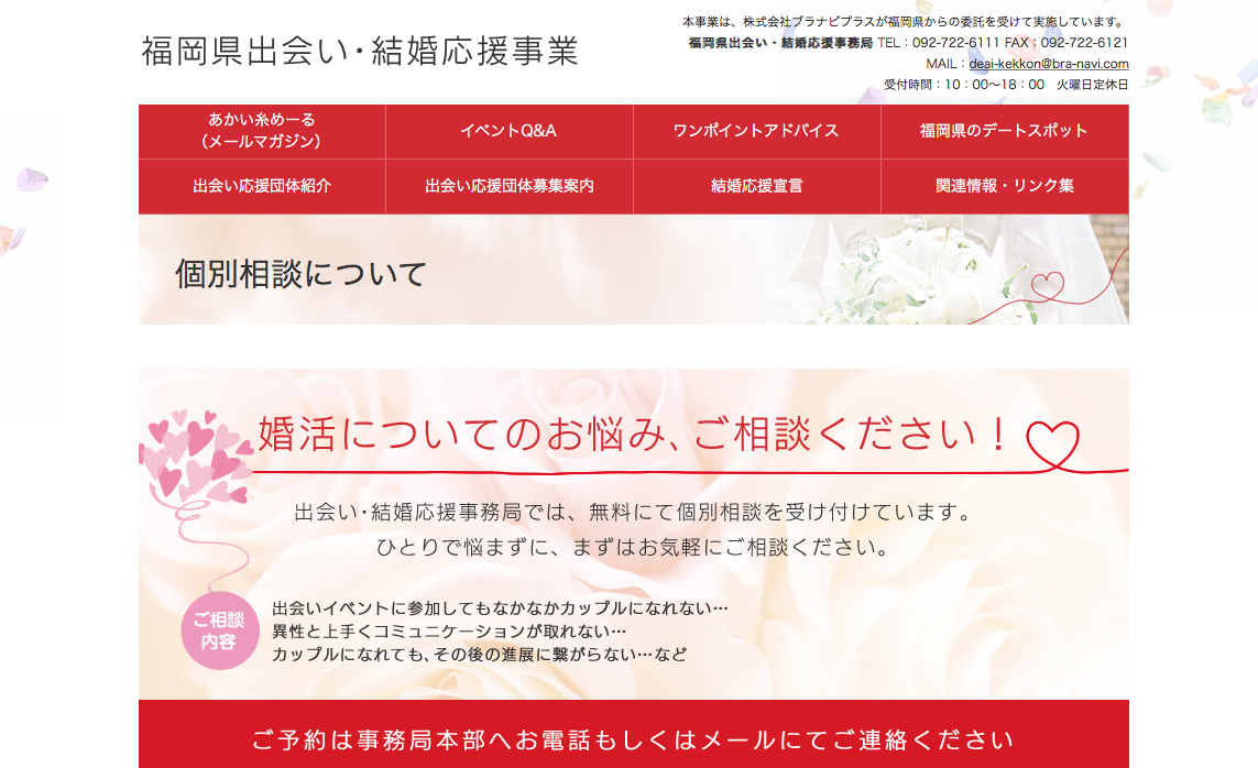福岡の自治体の結婚相談サービス