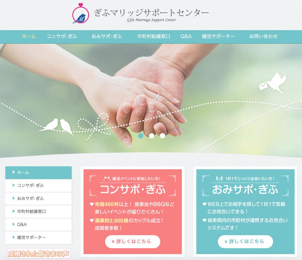 岐阜の自治体の結婚相談サービス
