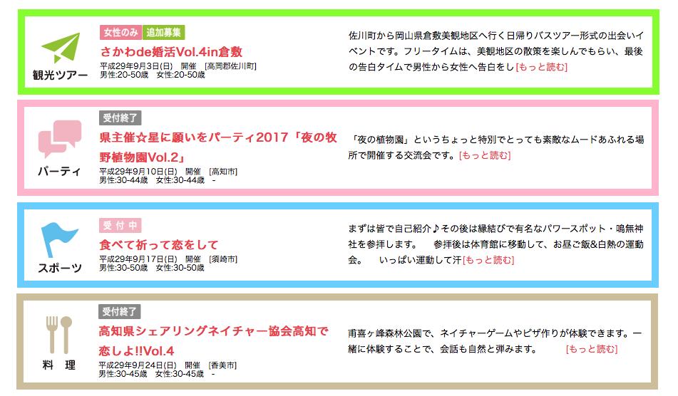 高知で恋しよ!!応援サイトの婚活イベント