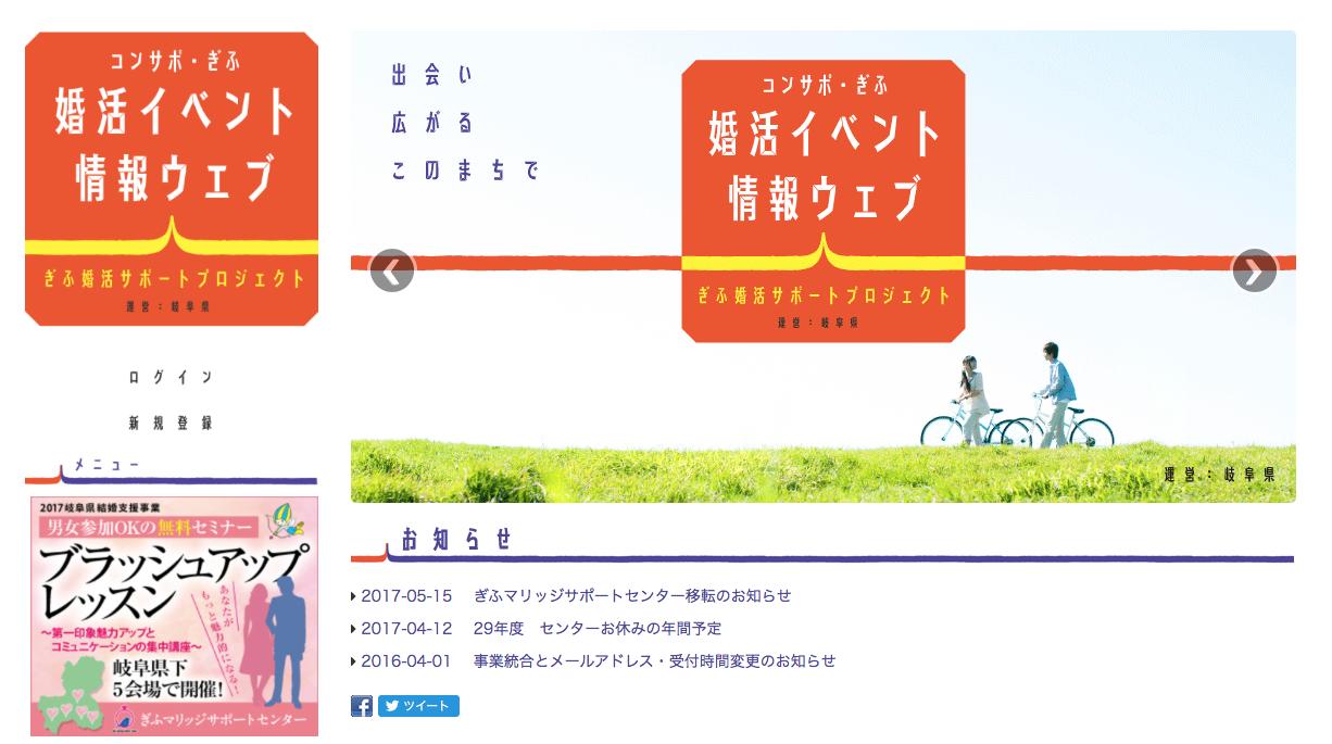 コンサポ・ぎふの公式ページ