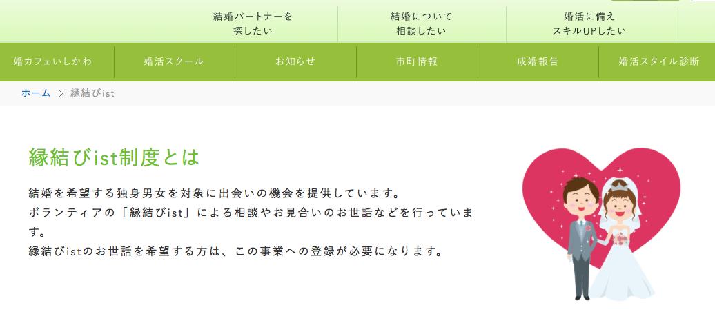 石川の自治体の結婚相談サービス