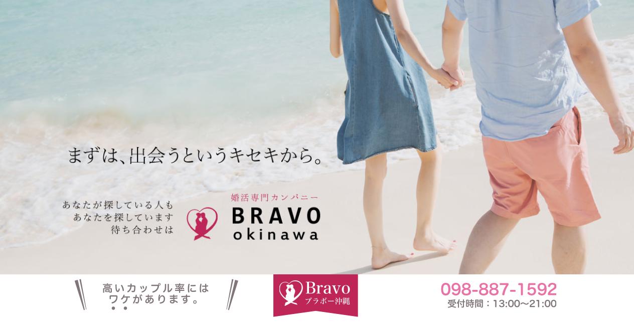 BRAVO okinawa(ブラボー沖縄)の公式ページ