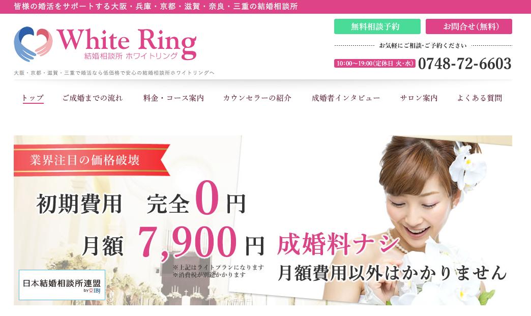 White Ringの公式ページ