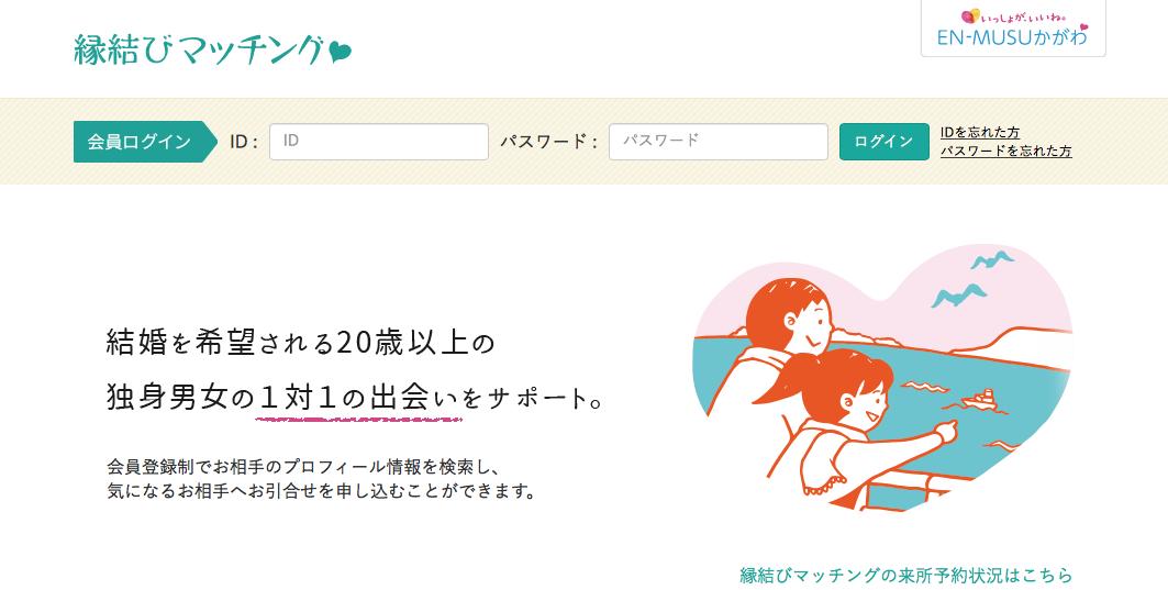 香川の自治体の結婚相談サービス