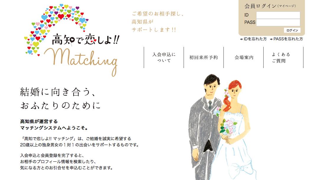 高知の自治体の結婚相談サービス