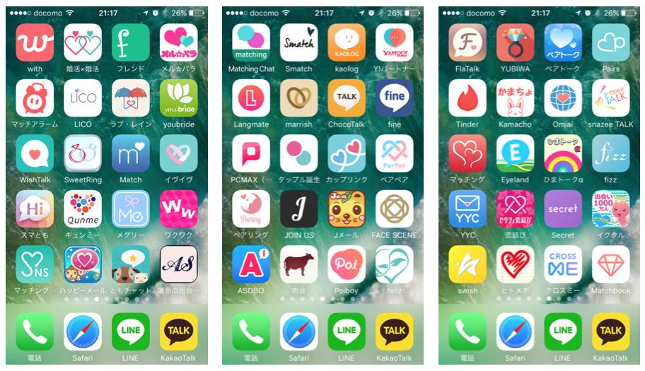 スマホ画面に敷き詰められたアプリ