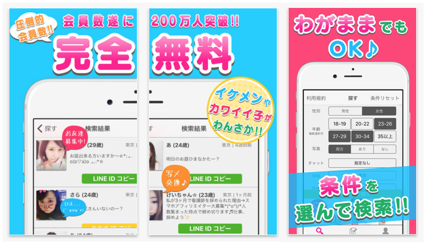 LINE ID交換なら「ひまトーークα」