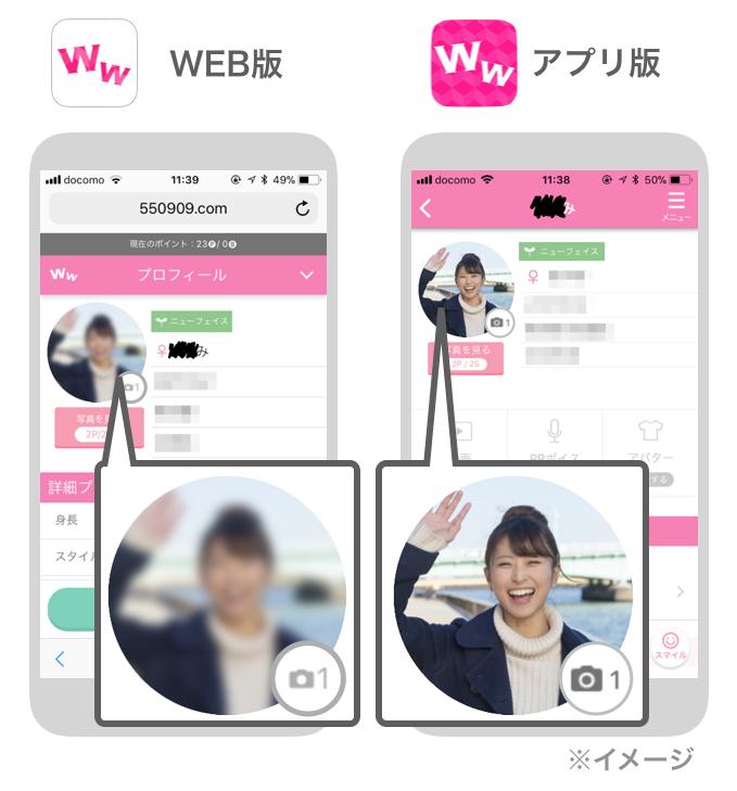 ワクワクメールWEB版・アプリ版のプロフィール画像