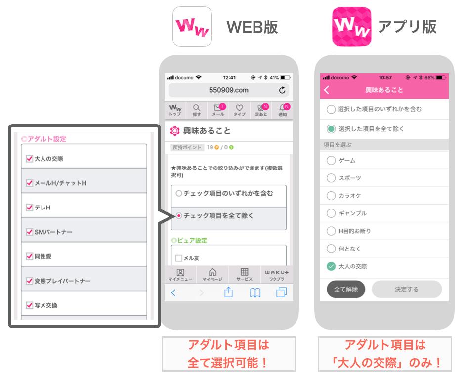 ワクワクメールのWEB版・アプリ版のアダルト項目