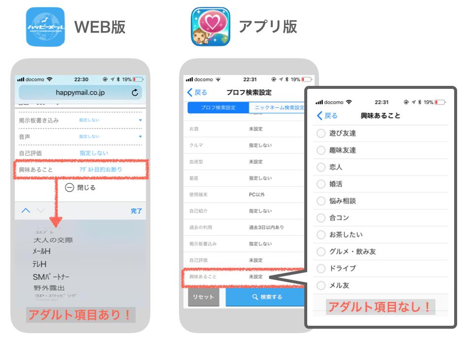 ハッピーメールのWEB版・アプリ版のアダルト項目