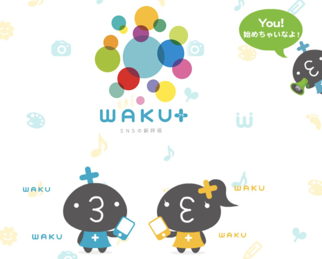 WAKU+の参考画面