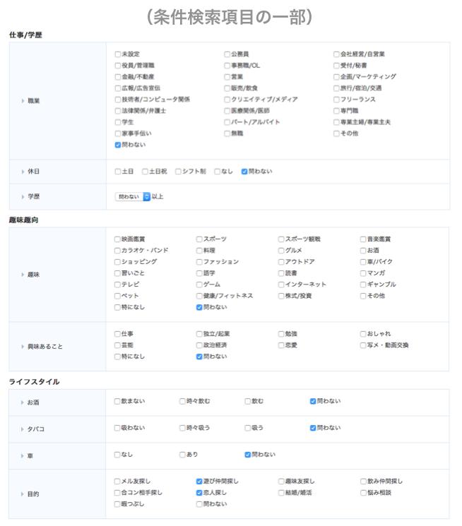 YYCの条件検索項目の一部