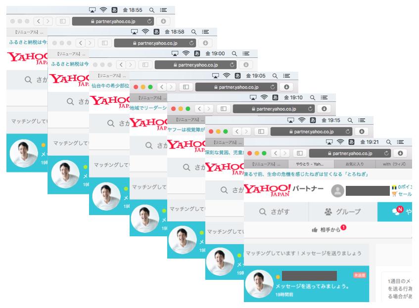 Yahoo IDログイン検証例