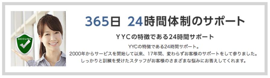 YYCのサポート体制