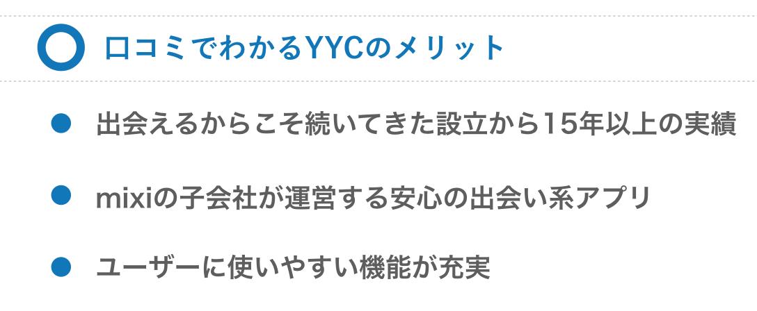 YYCのメリット