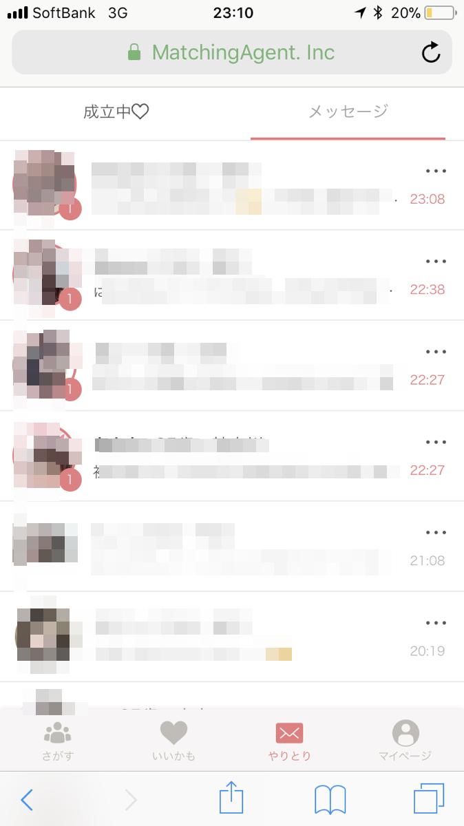 タップル「女性からの返信メッセージ」