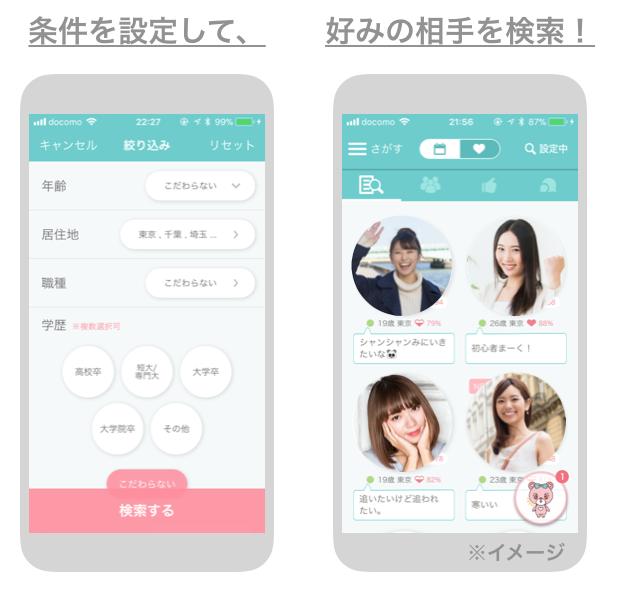 検索型マッチングアプリの例