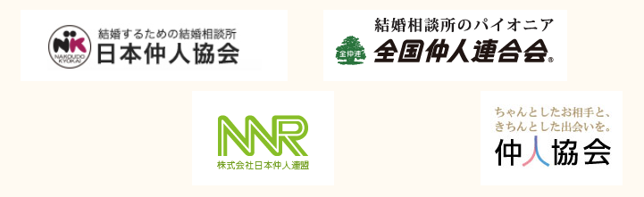 日本仲人協会に似た名前の4つの組織