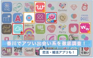 香川でアツい出会い系を徹底調査!