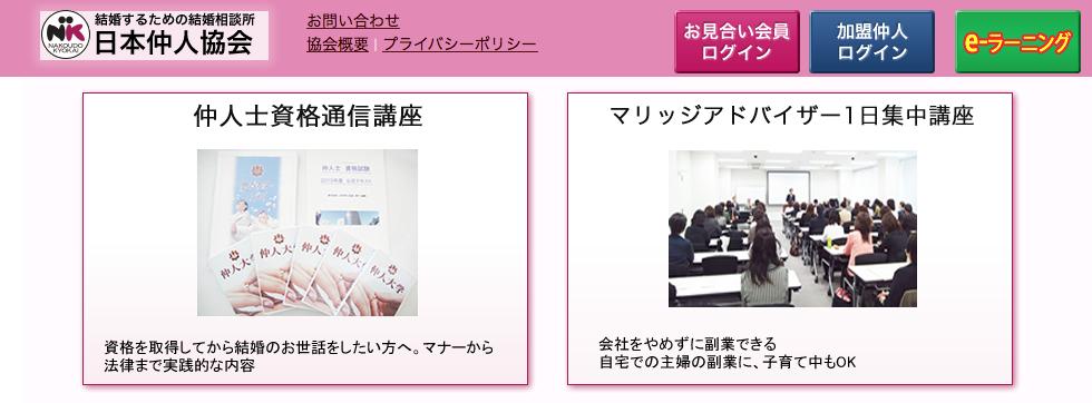 日本仲人協会の公式ページ