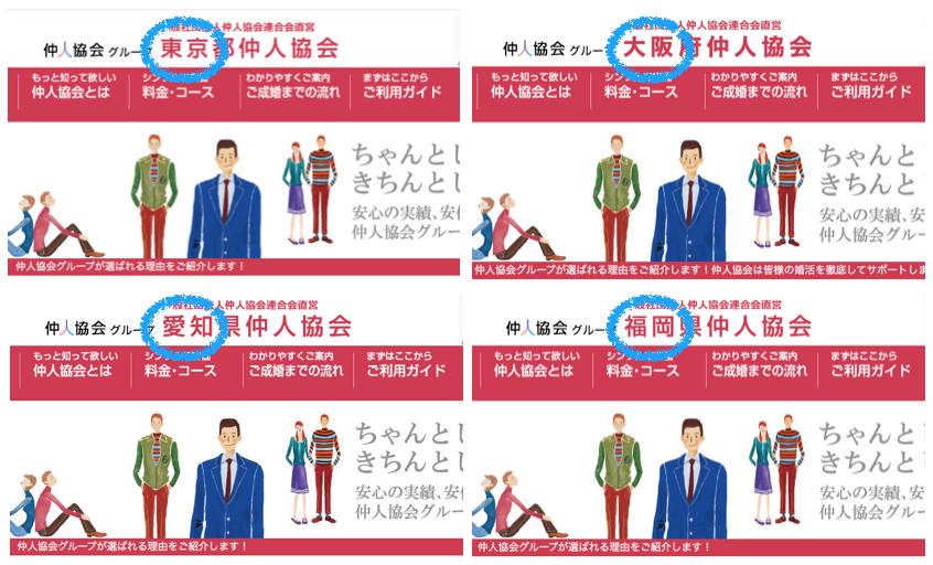 仲人協会の各都道府県の支部の例