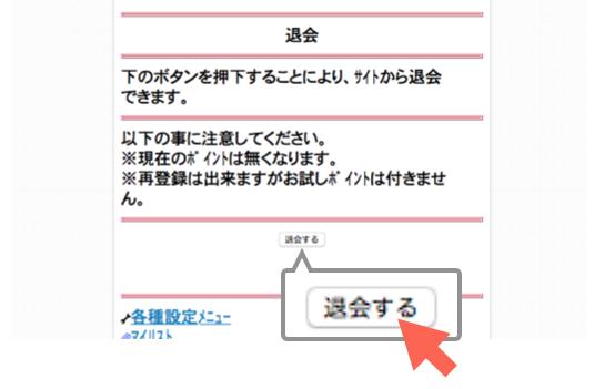 PC版ハッピーメールの退会